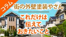 岡崎、豊田のお客様にお伝えしたい外壁塗装コラム