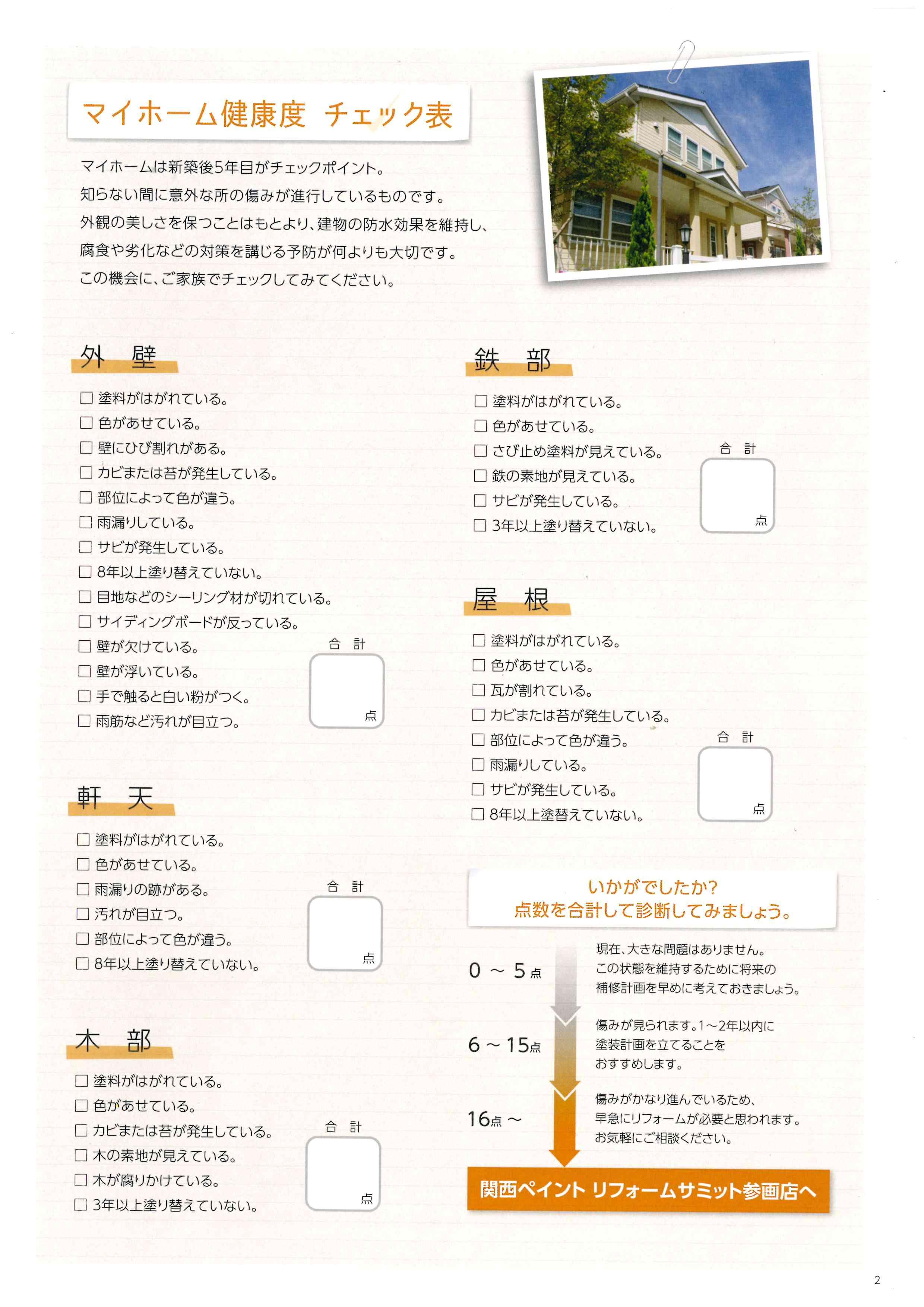外壁塗装のセルフチェック表です。ぜひ参考にしてください。